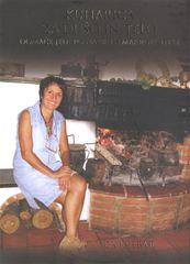 Ica Krebar: Kuharica za dušo in telo