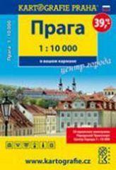 Praha - centrum města do kapsy, 1 : 10 000 - skládaná mapa v ruštině