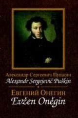 Alexander Sergejevič Puškin: Evžen Oněgin/ Jevgenij Oněgin