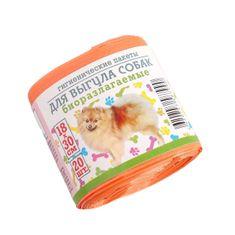 Brunbo Oranžové biorozložitelné sáčky na psí exkrementy